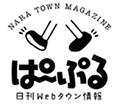 日刊ぱ~ぷる