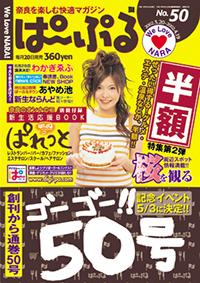 タウン情報ぱ~ぷる 50号