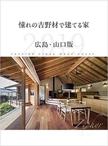 憧れの吉野材で建てる家 広島・山口版2019