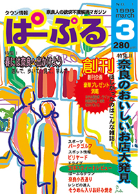 タウン情報ぱ~ぷる 創刊号