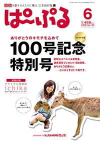 タウン情報ぱ~ぷる 100号