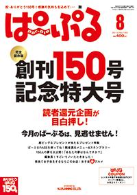 タウン情報ぱ~ぷる 150号