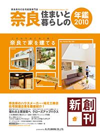 奈良住まいと暮らしの年鑑2010