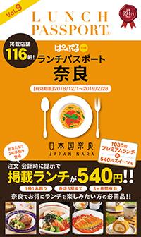 ランチパスポート奈良 vol.9
