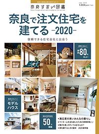 奈良で注文住宅を建てる2020