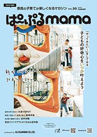 ぱ~ぷるmama 30号