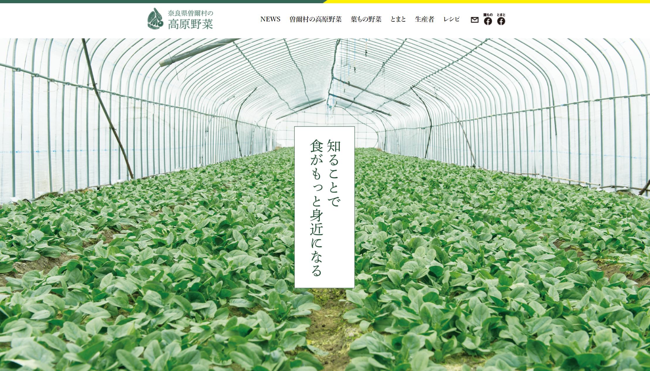 曽爾高原野菜のPRホームページ