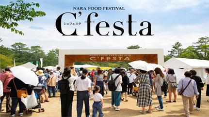 奈良フードフェスティバル「C'festa(シェフェスタ)」