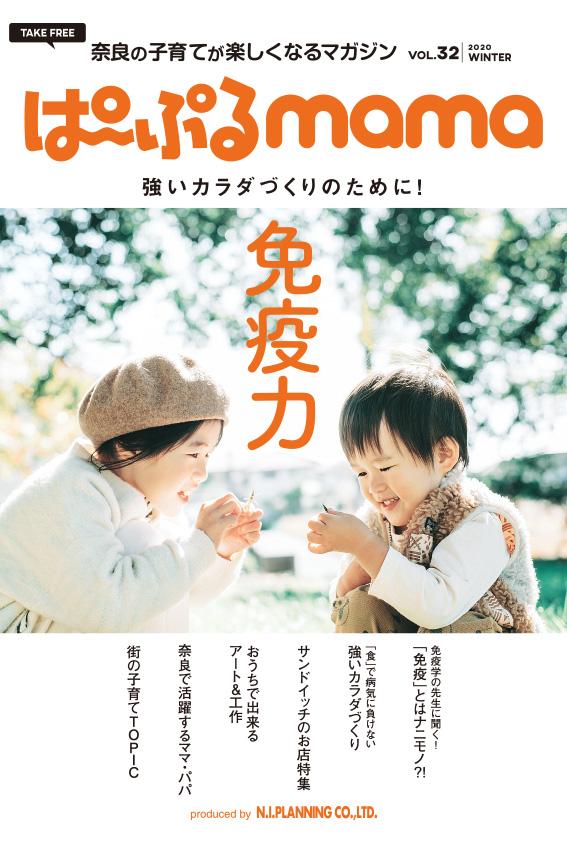 ぱ~ぷるmama 32号