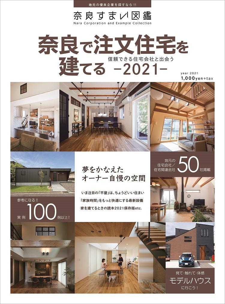 奈良すまい図鑑注文住宅2021