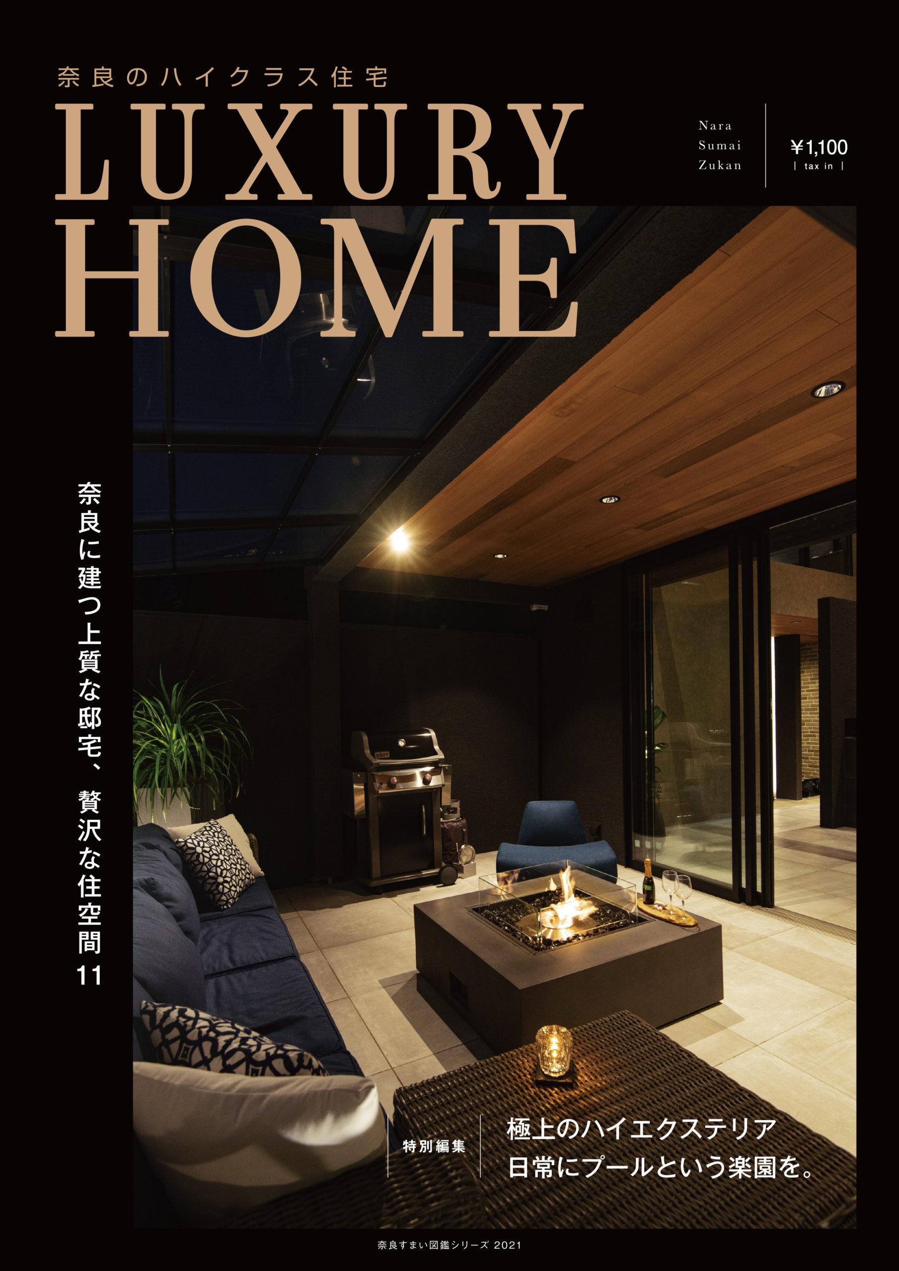 奈良のハイクラス住宅 LUXURY HOME2021